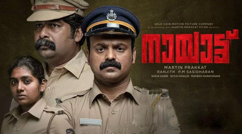 Nayattu Malayalam Movie Download