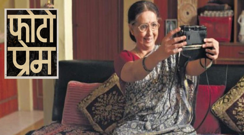 Photo-Prem Marathi Full Movie Download
